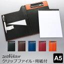 【zeitVektor】【送料・ラッピング無料】ツァイトベクター クリップファイル A5サイズ 5色(レポート用紙付) ビジネス バインダー