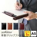 【zeitVektor】【名入れ1円&送料・ラッピング無料】ツァイトベクター クリップファイル A5サイズ 4色 ビジネス バインダー
