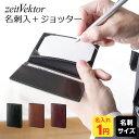 【zeitVektor】【名入れ1円&送料 ラッピング無料】ツァイトベクター 名刺入れ付ジョッター 3色