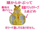 【メール便選択可】犬 服 セール ハチさんに変身♪...