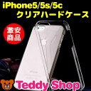 iPhone5sケース iPhone5c iPhone5 アイフォン5s クリア ハード アイフォン5c アイホン5s galaxy s4 スマホカバーxperia a so-04e スマホ ブランド ギャラクシーs4カバー かわいい 透明 スマホケース スマホカバー a ギャラクシーs3α iphone5sカバー iphoneケース