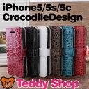 iphone5sケース iPhone5c レザー レザーケース iphoneケース手帳型ケース iPhone5cカバー アイフォン5cカバー 皮 革 カード デコ かわいい iphone5sカバー 二つ折 横開き ブランド スマホケース スマホカバー おしゃれ スマホ iphoneカバー フリップケース アイホン5s