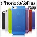 iPhone6s iPhone6s Plus iPhone6 iPhone6 Plus iPhone SE iPhone5s iPhone5 iPhone5c クリアケース アイフォン6s プラス アイフォン6 アイフォンSE アイフォン5s アイフォン5 アイホン6s スマホカバー 9色 超薄型 ハード 0.5mm スマホケース 透明