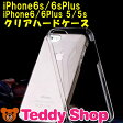 【メール便送料無料】iPhone6s iPhone6 Plus iPhone5 iPhone5s ケース アイフォン6sプラス アイフォン6 アイホン6s アイフォン5s GalaxyS3 GalaxyS3α GalaxyS3Progre ギャラクシーS3 スマホカバー クリア ハード 透明 シンプル 薄い 軽量 傷 衝撃から保護