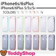 【メール便送料無料】iPhone6s iPhone6s Plus iPhone6 iPhone6 Plus iPhone SE iPhone5s iPhone5 iPhone5c ハードケース アイフォン6sプラス アイフォン6 アイフォンSE アイフォン5s アイホン6s スマートフォン スマホカバー クリア 透明 カラー豊富