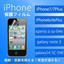 【メール便送料無料】液晶保護フィルム iPhone7 iPhone6 iPhone6s Plus iPhone5 iPhone5s iPhone5c iPhone4s iPhone se iPhone4 iPodtouch5 iPodtouch6 XperiaZ3 XperiaZ2 GalaxyS5 GalaxyS3 GalaxyNote3 Nexus5 AQUOSCRYSTAL 305SH HTCJbutterfly HTL23 STREAMS 302HW