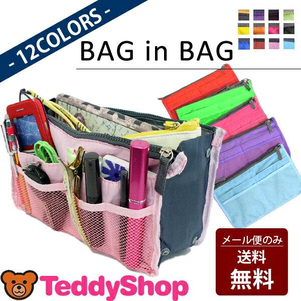 バッグインバッグ 収納たっぷり 全12色 軽量インナーバッグ レディース メンズ トートバ…...:teddyshop:10004657