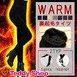 【レギンス 裏起毛】暖かい タイツ 着やせ効果 レディース ヒートレギンス 無地 フリーサイズ leggings 女