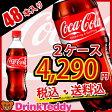 ショッピング商品 【メーカー直送】【送料無料】 1ケース目コカコーラ 選べる2ケースセット 500mlPET×48(24×2)本入 Coca Cola 500mlペットボトル コーラ ケース コカ・コーラ社商品メーカー直送 炭酸