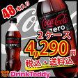 【メーカー直送】【送料無料】 1ケース目コカ・コーラゼロ 選べる2ケースセット 500mlPET×48(24×2)本入 Coca Cola Zero 500mlペットボトル ケース コカ・コーラ社商品メーカー直送