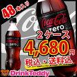 【メーカー直送】【送料無料】 1ケース目コカコーラゼロ 選べる2ケースセット 500mlPET×48(24×2)本入 Coca Cola Zero 500mlペットボトル ケース コカ・コーラ社商品メーカー直送