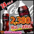 【メーカー直送】【送料無料】 コカ・コーラゼロ 500mlPET×24本入 Coca Cola Zero 500mlペットボトル ケース コカ・コーラ社商品メーカー直送