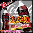【メーカー直送】【送料無料】 コカコーラゼロ 500mlPET×24本入 Coca Cola Zero 500mlペットボトル ケース コカ・コーラ社商品メーカー直送