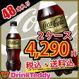 【メーカー直送】【送料無料】 1ケース目コカ・コーラゼロフリー 選べる2ケースセット 500mlPET×48(24×2)本入 Coca Cola Zero Free 500mlペットボトル ケース コカ・コーラ社商品メーカー直送