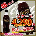 【メーカー直送】【送料無料】 1ケース目コカコーラゼロフリー 選べる2ケースセット 500mlPET×48(24×2)本入 Coca Cola Zero Fre...