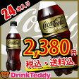 【メーカー直送】【送料無料】 コカ・コーラゼロフリー 500mlPET×24本入 Coca Cola Zero Free 500mlペットボトル ケース コカ・コーラ社商品メーカー直送