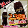 【メーカー直送】【送料無料】 コカコーラゼロフリー 500mlPET×24本入 Coca Cola Zero Free 500mlペットボトル ケース コカ・コーラ社商品メーカー直送