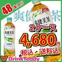 【メーカー直送】【送料無料】 1ケース目: 爽健美茶 選べる2ケースセット 600ml PET 48
