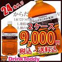 【メーカー直送】【送料無料】 からだすこやか茶 W 1050...
