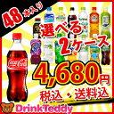 【メーカー直送】【送料無料】 飲料 選り取り 選べる2ケースセット 48本入り(24×2) お茶 水