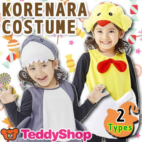 KORENARA 着ぐるみ キッズ用コスチューム 3点セット 帽子 ドレス ソックス エッグ シャーク 110cm G17-S4377