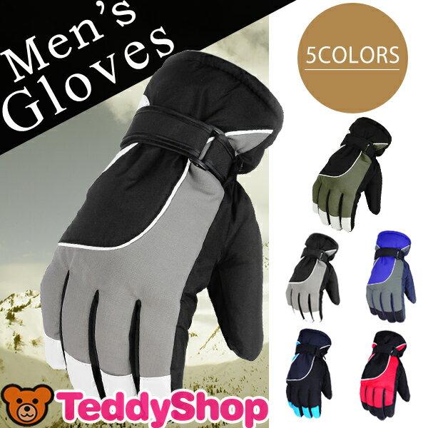 手袋メンズグローブ防寒撥水防風雪かき暖かい手袋ダウン吸汗性熱性能調節ベルトスノーボードスキースケート