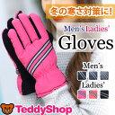 裏起毛防寒手袋 メンズ レディース 冬 アクリル ギャザー ライン柄 2Types 全6色 黒/赤/ピンク/ネイビー/グレー
