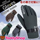 裏起毛防寒手袋 メンズ レディース 冬用 グローブ 防寒 防風 保温 ウィンタースポーツ