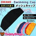 ショッピング水泳帽 SWANS メッシュ スイムキャップ レディース メンズ 男女兼用 無地 ナイロン ポリウレタン 全8色 ブラック/ホワイト/ネイビー/ブルー/ピンク/サックス/レッド/イエロー M-LL SW-SA60
