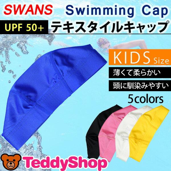 SWANS UPF50+ テキスタイル スイムキャップ キッズ 男女兼用 無地 薄型 ナイロン ポリウレタン 全5色 ブラック/ブルー/ピンク/ホワイト/イエロー ジュニアサイズ SA-15N