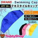 ショッピング水泳帽 SWANS UPF50+ テキスタイル スイムキャップ キッズ 男女兼用 無地 薄型 ナイロン ポリウレタン 全5色 ブラック/ブルー/ピンク/ホワイト/イエロー ジュニアサイズ SA-15N