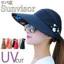 サンバイザー UVカット帽子 レディース...