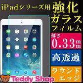 【メール便送料無料】 iPad Pro 9.7 iPad mini4 iPad mini3 iPad mini2 iPad mini iPad Air2 iPad Air ガラスフィルム Xperia Z4 Tablet Xperia Z3 Tablet Compact タブレット 保護シート 表面硬度9H 気泡ゼロ キズ防止 衝撃吸収 強化ガラスフィルム 薄い 0.33mm