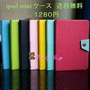 iPad ケース カバー mini Air 2 mini2 ...
