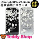iPhone6s iPhone6 Plus iPhone5 iPhone5s iPhone5c iPhone4s iPhone4 ケース アイフォン6sプラス アイフォン6 アイホン6s アイフォン5s XperiaA GalaxyS4 GalaxyS3 GalaxyS3α XperiaZ スマホカバー ハード クリア デコ ラインストーン キラキラ 花