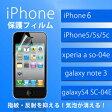 ショッピングiphone4s 【メール便送料無料】液晶保護フィルム iPhone6 iPhone6s Plus iPhone5 iPhone5s iPhone5c iPhone4s iPhone4 iPodtouch5 iPodtouch6 XperiaZ3 XperiaZ2 GalaxyS5 GalaxyNote3 Nexus5 AQUOSCRYSTAL 305SH HTCJbutterfly STREAMS 302HW