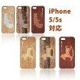 【メール便送料無料】iPhone SE iPhone 5s iPhone 5 ハードケース アイフォンSE アイフォン5s アイホン5 スマートフォン スマホカバー コルク 木目調 木馬 銃 かっこいい お洒落