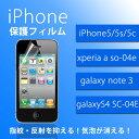 スマホ iphone5s iphone5c アイフォン5s アイフォン5c galaxy s4 保護フィルム SC-04E iphone5 iphone4s galaxy s3 ギャラクシーs4 ギャラクシーs3 s3α 保護 フィルムipod touch 5 xperia a so-04e z so-02e ax note3 シート 液晶保護フィルム