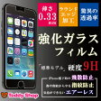 【メール便送料無料】iPhone7 Plus iPhone6s iPhone6 iPhone SE iPhone5s 強化ガラスフィルム Xperia Z5 Compact Premium Z4 Z3 Z3 AQUOS ZETA SH-01H SH-01G AQUOS Compact arrows NX apple watch 38mm Android 表面硬度9H 液晶保護シート 指紋防止 キズ防止 衝撃吸収