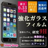 iPhone7 Plus iPhone6s iPhone6 iPhone SE iPhone5s iPhone5 iPhone5c�������饹�ե���� Xperia Z5 Compact Premium Z4 Z3 Z3 AQUOS ZETA SH-01H SH-01G AQUOS Compact arrows NX apple watch 38mm Android ɽ�̹���9H �վ��ݸ���� �����ɻ� �����ɻ� ��ۼ�