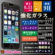 【メール便送料無料】iPhone7 Plus iPhone6s iPhone6 Plus iPhone SE iPhone5s iPhone5 強化ガラスフィルム アイフォン7 アイフォン6s アイフォンSE スマートフォン 液晶保護フィルム ブルーライト ミラー 覗き見防止 ラメ 気泡ゼロ 日本産ガラス使用 キズ防止 指紋防止