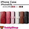 iPhone5ケース iPhone5s ケース iPhone5/5s カバー アイフォン5/5sケース 手帳型ケース 革 iPhoneケース レザー クロコダイル 横開き iPhoneカバー 携帯カバー アイフォンケース