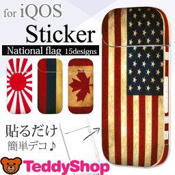 アイコス シール 新型 iQOS 2.4 Plus シート 電子タバコ ステッカー かっこいい おしゃれ メンズ レディース 男性 女性 貼るだけ 簡単 デコ フルデコレーション 滑らか 全面ステッカー 喫煙者 プレゼント 世界 国旗 アメリア 日本 カナダ ブラジル オーストラリア ロシア