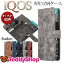 アイコス ケース 新型 iQOS 2.4 Plus ケース ...