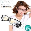 PCメガネ ブルーライトカット率40% パソコン用 おしゃれ レディース メンズ 男女兼用 デスクワーク用 目を保護する ケース付き カラーレンズ