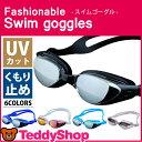【送料無料 365日年中無休発送】スイミングゴーグル 水中眼鏡 プール用品 ジュニア 男女兼用 紫外線カット シリコンフレーム オシャレ くもり止め 競泳 13才から使える