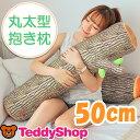 楽天TeddyShop抱き枕 丸太型 ふかふか クッション かわいい オシャレ インテリア 切り株 木目 大きい ビッグサイズ 50cm