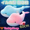 【宅配便送料無料】イルカ型 ぬいぐるみ 抱き枕 ふかふか クッション かわいい オシャレ インテリア 大きい ビッグサイズ 60cm