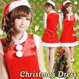 サンタ コスプレ あす楽 ワンピース レディース ドレス 衣装 クリスマス コスチューム 女の子 女性用 ファー かわいい ノースリーブ