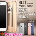 iPhone6 ケース iPhone6 Plus カバー アイフォン6プラス アイフォン6 スマートフォン スマホケース メタル 左利き用 おしゃれ 薄型 軽量 シンプル かっこいい 耐衝撃 アルミニウム合金 放熱設計 5Colors 送料無料